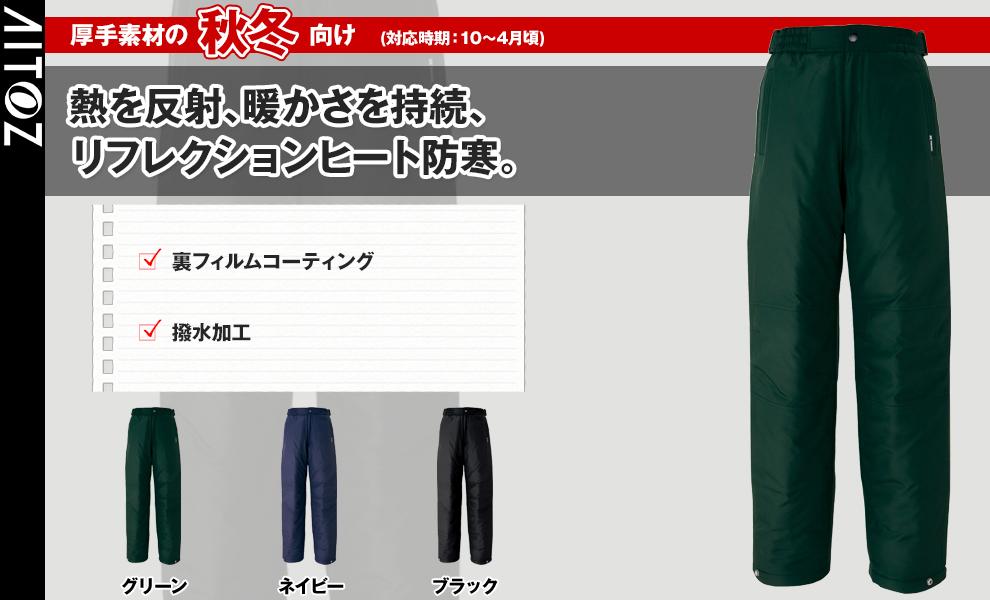 AZ10306 防寒パンツ