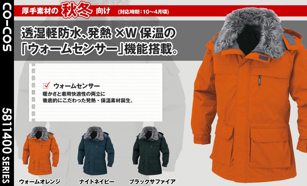 A11406 防寒コート