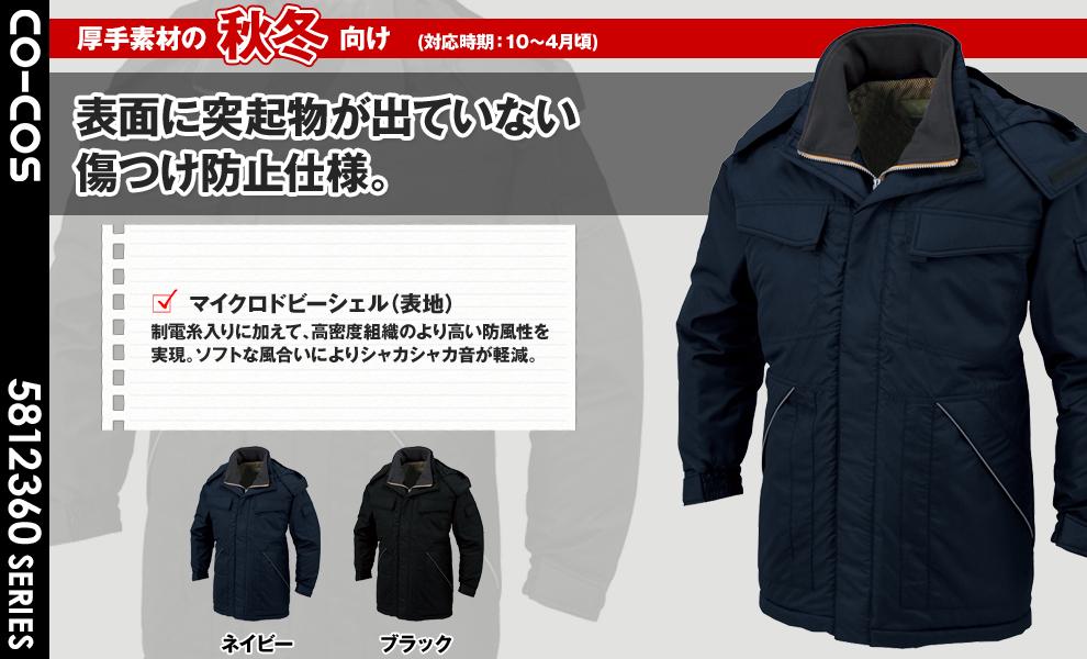 A12366 製品制電防寒コート