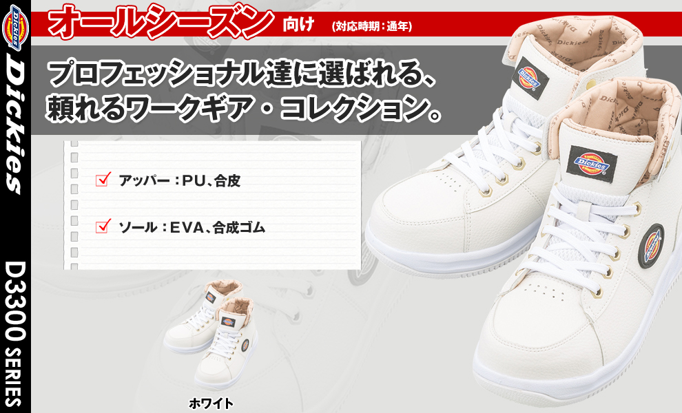 D3300 安全靴