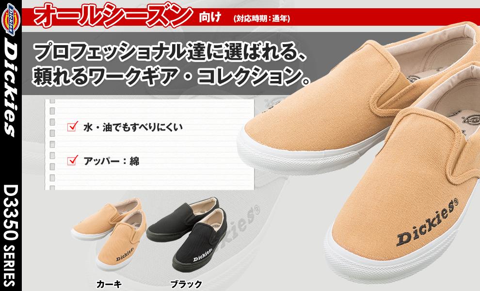 D3350 安全靴