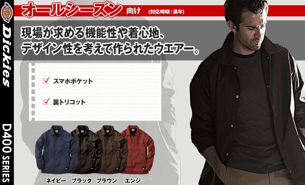 D400 コーチングジャケット