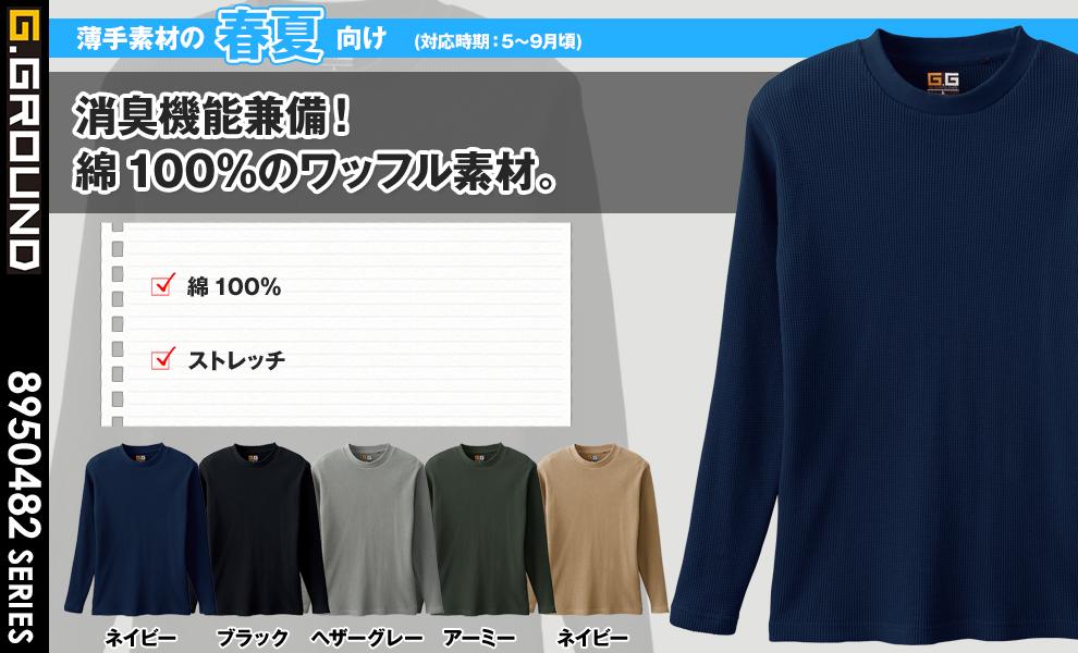 50482 長袖Tシャツ
