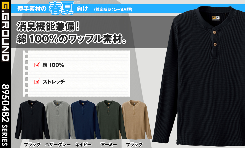 50484 長袖ヘンリーネックシャツ