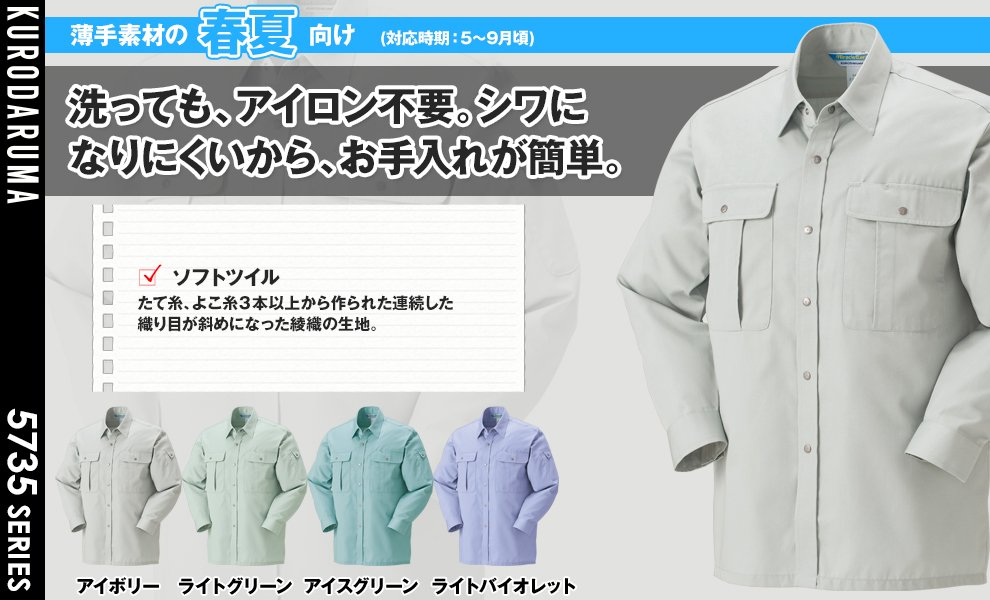 2535 長袖シャツ