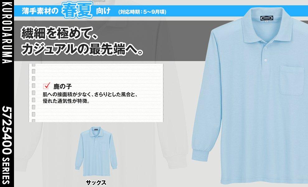 25400 長袖ポロシャツ