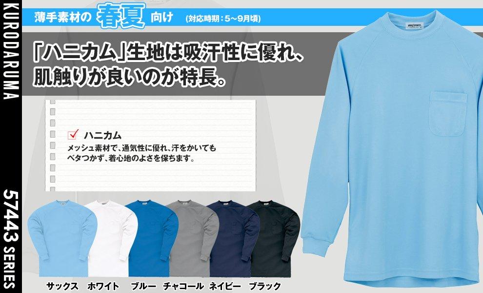 25443 長袖Tシャツ