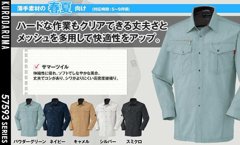 25593 長袖シャツ