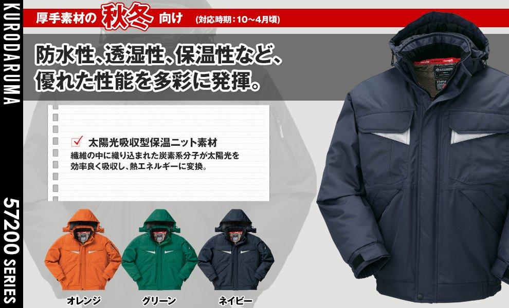 54200 防水防寒ジャンパー