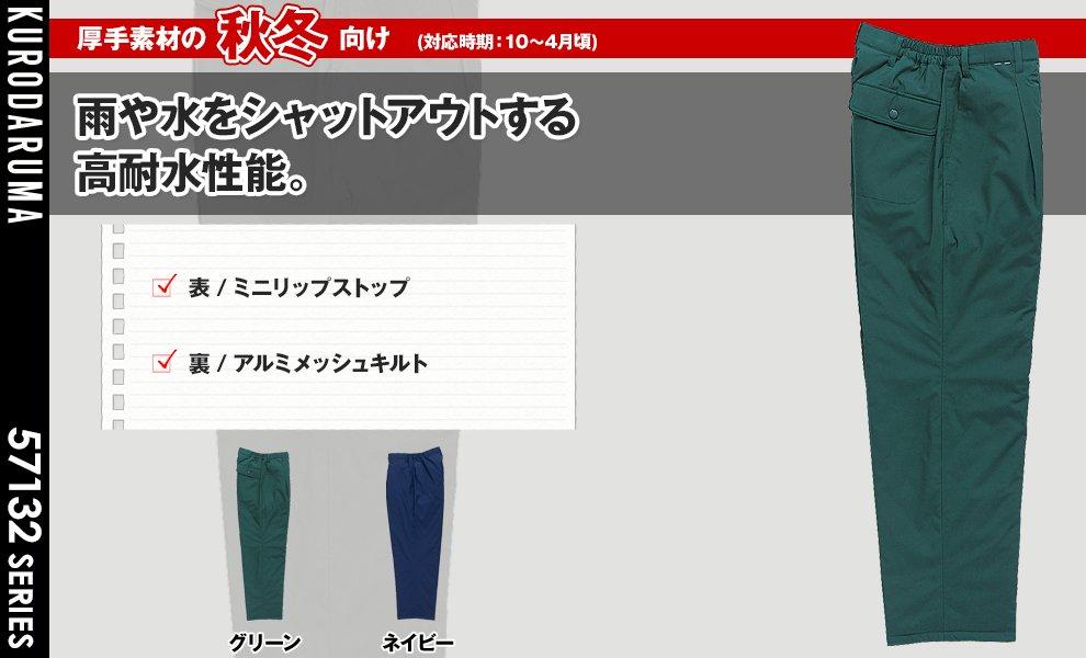 57132 防水防寒ズボン