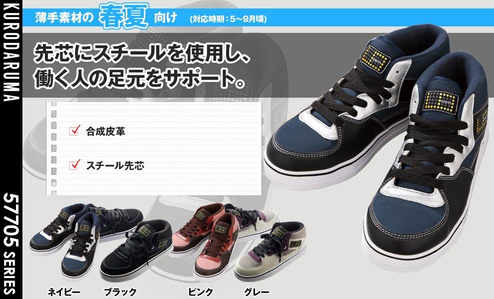 705 安全靴