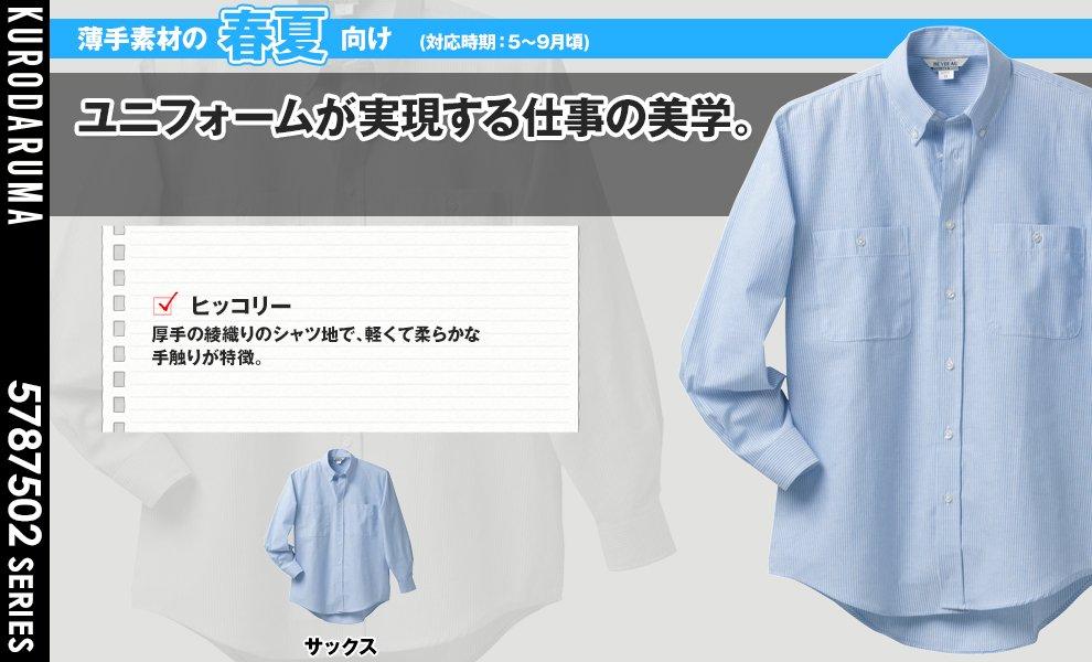 87502 長袖ヒッコリーボタンダウンシャツ
