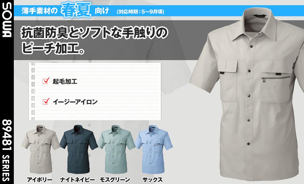487 半袖シャツ