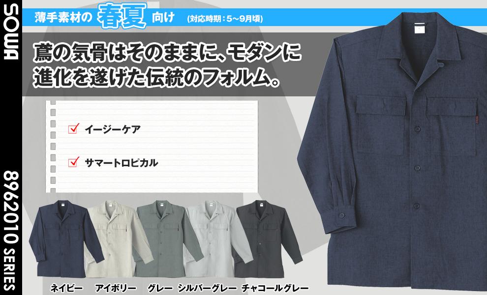 62015 丈長オープンシャツ