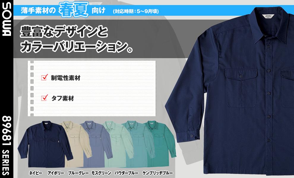 685 長袖シャツ