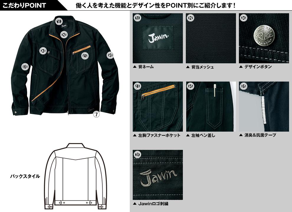 自重堂JAWIN 51900 長袖ジャンパー(新庄モデル)のこだわりPOINT