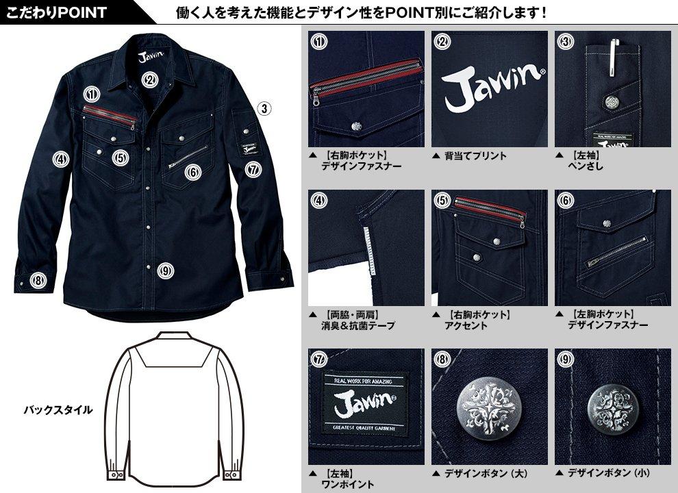 自重堂JAWIN 56004 長袖シャツ(新庄モデル)のこだわりPOINT