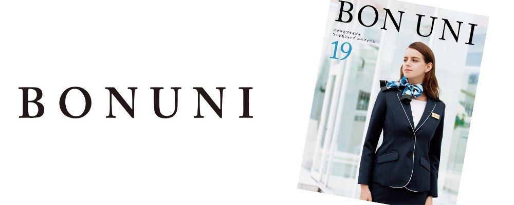 ホテルフォーマルな現場で使えるボンユニ