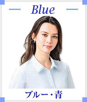 事務服ブラウス ブルー・青