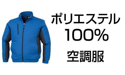 空調服 ポリエステル100%