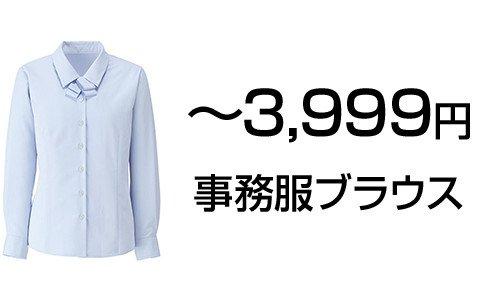 ~3999円の事務服ブラウス