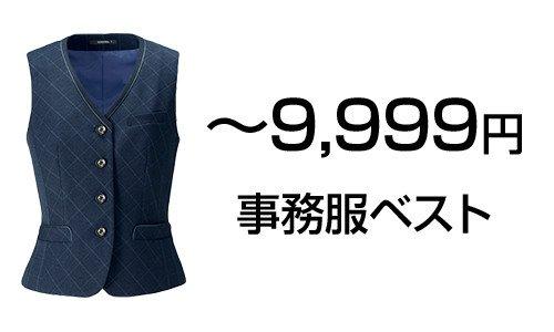 ~9999円の事務服ベスト