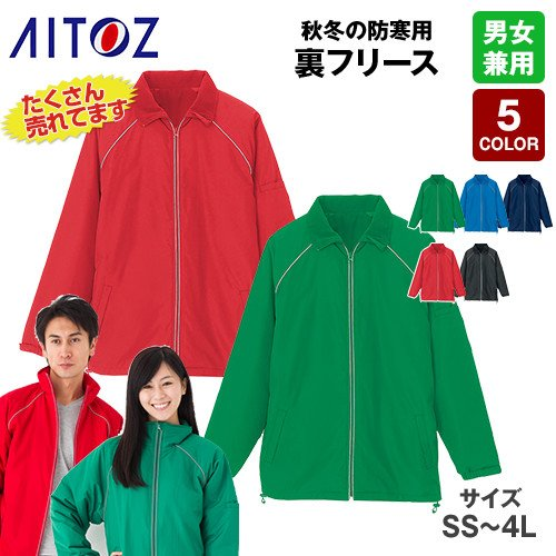 AZ-2203|リフレクト裏フリースジャケット