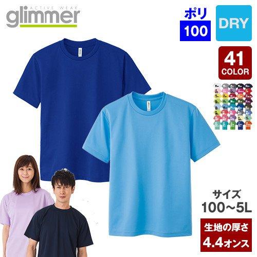 27300 ドライTシャツ