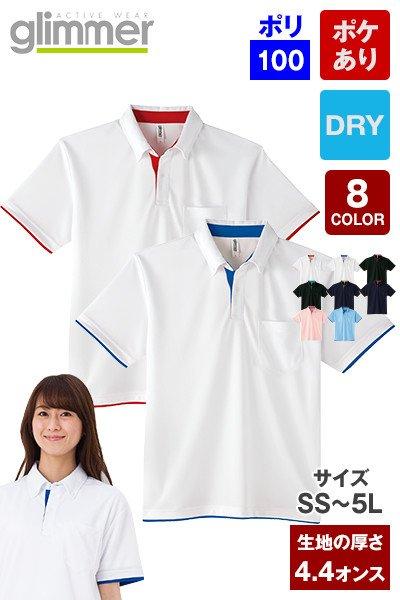 27315|ドライレイヤードボタンダウンポロシャツ(ポケット付き)