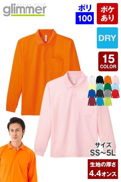 27335|長袖ドライポロシャツ