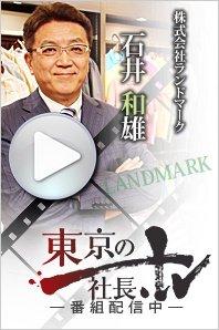 東京の社長TVで放送されました