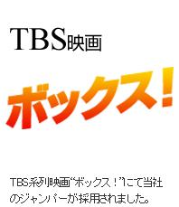 TBS系列映画 ボックス! にて当社のジャンパーが採用されました。