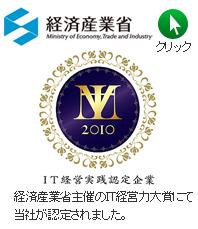 ユニフォームの通販企業として経済産業省から認定されました