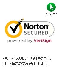 ベリサインSSLサーバー証明を受け、サイト運営の実在を証明します。
